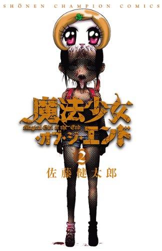 魔法少女・オブ・ジ・エンド 2 (少年チャンピオン・コミックス) - 佐藤健太郎