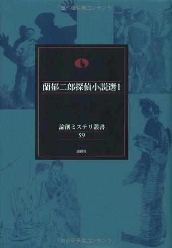 蘭郁二郎探偵小説選〈1〉 (論創ミステリ叢書)の詳細を見る