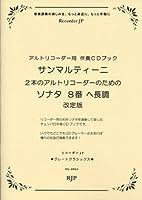 グレートクラシックス サンマルティーニ/2本のアルトリコーダーのための ソナタ 8番 ヘ長調(改訂版)アルトリコーダー用伴奏CDブック(RG005A) (RJPグレートクラシックス)