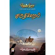 குருதிச்சாரல் / Kuruthicharal (வெண்முரசு / Venmurasu Book 16) (Tamil Edition)