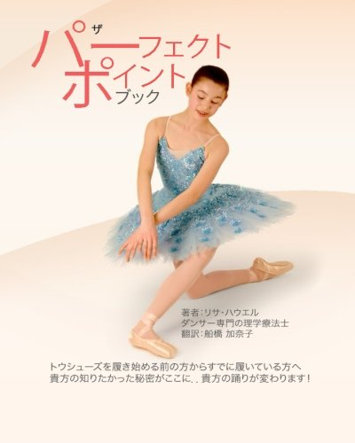 The Perfect Pointe Book Japanese (Japanese Edition)