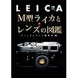 M型ライカとレンズの図鑑[雑誌] エイムック