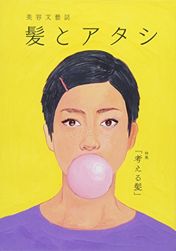 美容文藝誌 髪とアタシ 第三刊「考える髪」の詳細を見る