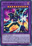 YU-GI-OH! Chaos Ancient Gear Giant RATE-JP041 Ultra Japan