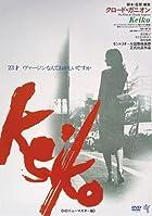 Keiko《HDニューマスター版》DVD