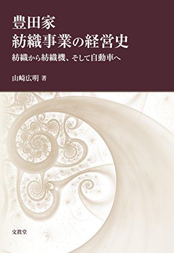 豊田家紡織事業の経営史の詳細を見る