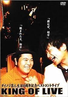 ダイノジ芸人生活10周年記念 ベストコントライブ KING OF LIVE [レンタル落ち]...