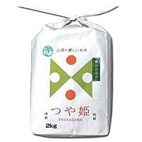 【当日精米】 つや姫 2kg 山形県産 令和2年産 白米 一等米 特別栽培米 9年連続特A