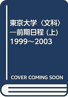 東京大学〈文科〉―前期日程 (上) 1999~2003