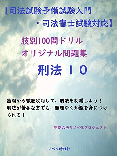 criminal law 100problem drill 10 learn card of law (Japanese Edition)