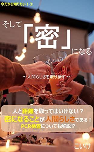 SOSHITEMITUNINARU (Japanese Edition)