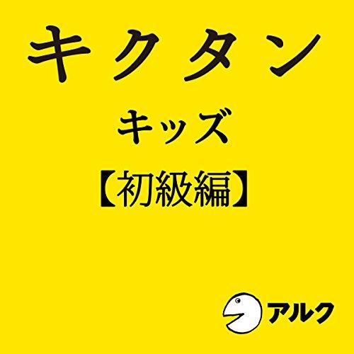 『キクタンキッズ 【初級編】 児童英検ブロンズレベル(アルク)』のカバーアート