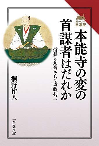 本能寺の変の首謀者はだれか: 信長と光秀、そして斎藤利三 (読みなおす日本史)