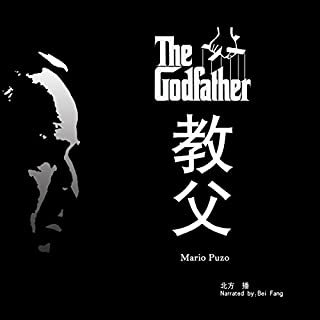 教父 - 教父 [The Godfather]                   By:                                                                                                                                 Mario Puzo                               Narrated by:                                                                                                                                 北方 - 北方 - Beifang                      Length: 20 hrs and 18 mins     6 ratings     Overall 4.7