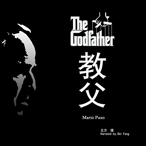 教父 - 教父 [The Godfather] audiobook cover art