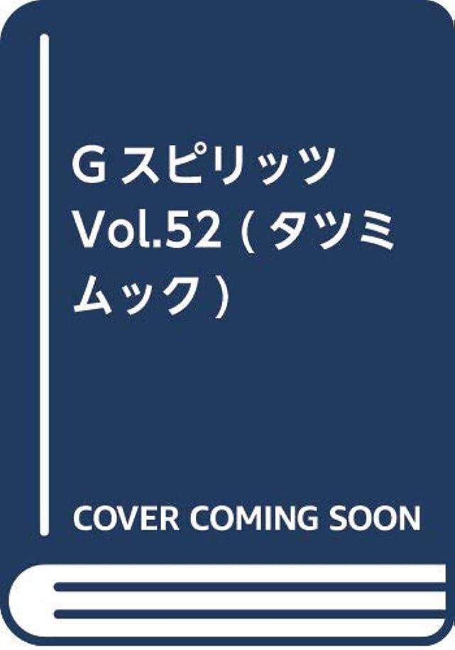 原点謙虚弱めるGスピリッツ Vol.52 (タツミムック)