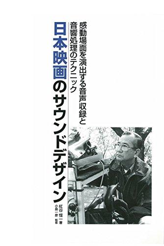 『日本映画のサウンドデザイン―感動場面を演出する音声収録と音響処理のテクニック』のトップ画像