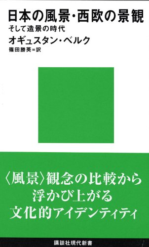 日本の風景・西欧の景観 そして造景の時代 (講談社現代新書)の詳細を見る