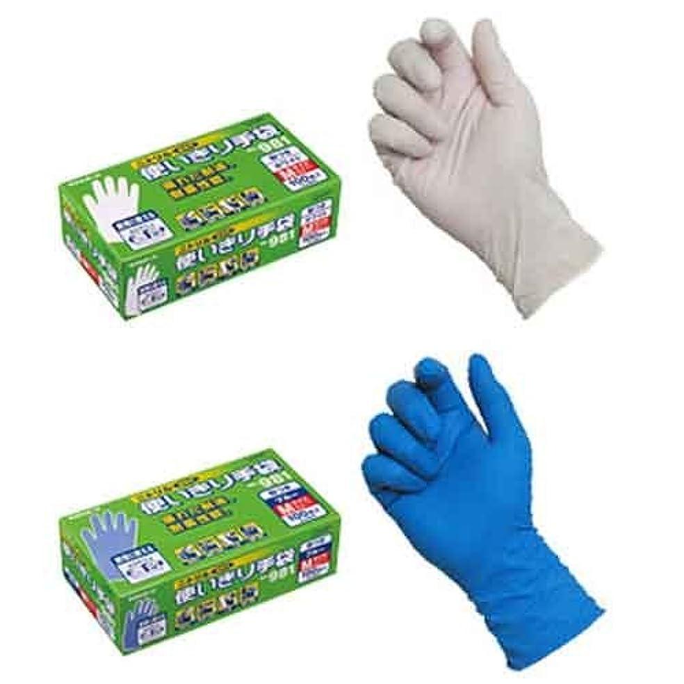 マチュピチュ一人で保証金モデルローブNo981ニトリル使いきり手袋粉つき100枚ブルーSS