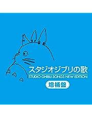 【Amazon.co.jp限定】スタジオジブリの歌-増補盤- (特典:メガジャケ付)