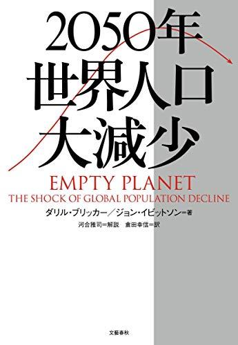『2050年 世界人口大減少』と『人口で語る世界史』2050年以降の世界人口は減少に転じるのか?