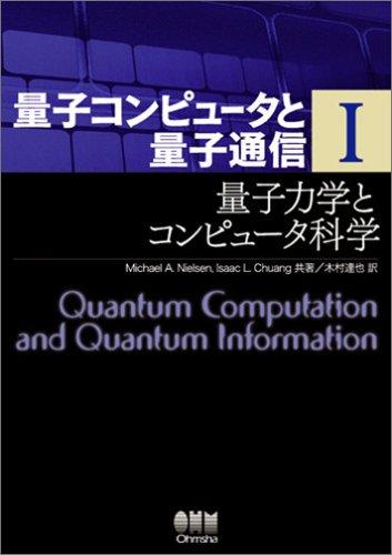 量子コンピュータと量子通信〈1〉量子力学とコンピュータ科学 (量子コンピュータと量子通信 1)