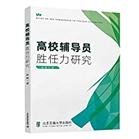 Counselors competency university research(Chinese Edition)