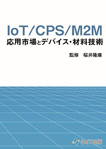 IoT/CPS/M2M応用市場とデバイス・材料技術の詳細を見る
