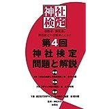 第4回 神社検定 問題と解説 参級 弐級 壱級 (扶桑社BOOKS)