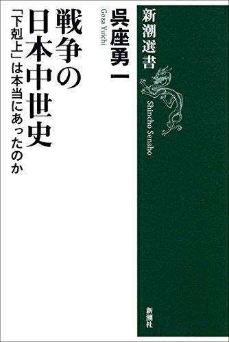 戦争の日本中世史―「下剋上」は本当にあったのか―(新潮選書)の詳細を見る