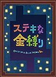 ステキな金縛り Blu-rayスペシャル・エディション[Blu-ray/ブルーレイ]