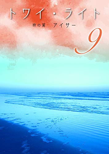 トワイ・ライト 9