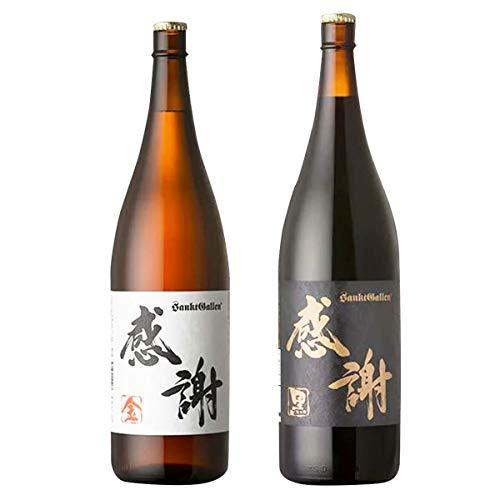 サンクトガーレン 一升瓶ビール 「感謝」 選べる2本詰合せ 1800ml×2 ビール 黒ビール 神奈川