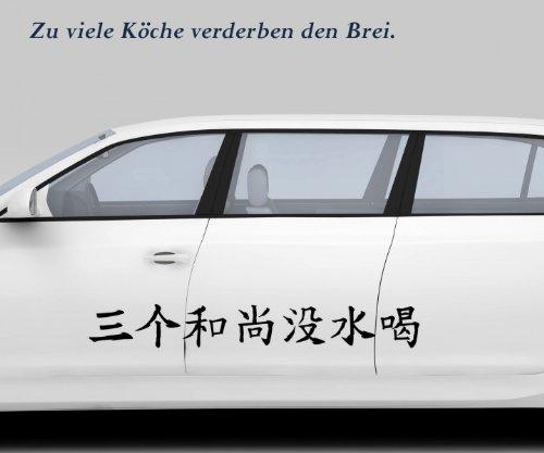 Autoaufkleber Köche China Hierogliphe Sticker Spuch Auto Deko Aufkleber 2E064, Farbe:Königsblau Matt;Breite vom Motiv:100cm