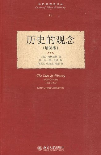 Concept of history : Supplement(Chinese Edition)