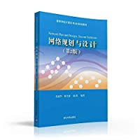 Network Planning and Design of the 2nd edition of professional planning materials Higher Computer(Chinese Edition)
