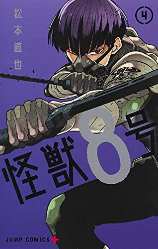 怪獣8号 4 (ジャンプコミックス)