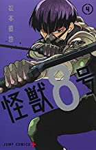 怪獣8号 第04巻