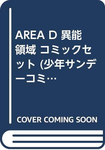 AREA D 異能領域 コミックセット (少年サンデーコミックス〔スペシャル〕) [マーケットプレイスセット]