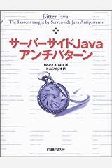 サーバーサイドJAVAアンチパターン 単行本