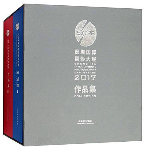 2017 Shenzhen International Photography Exhibition Collection (set a total of 2 volumes)(Chinese Edition)