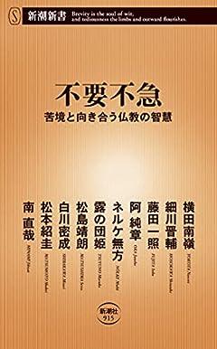不要不急 苦境と向き合う仏教の智慧 (新潮新書)