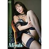 近藤みやび/Miyabi [DVD]