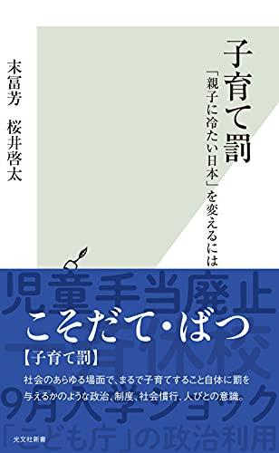 子育て罰~「親子に冷たい日本」を変えるには~ (光文社新書)