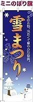 卓上ミニのぼり旗 「雪まつり3」 短納期 既製品 13cm×39cm ミニのぼり