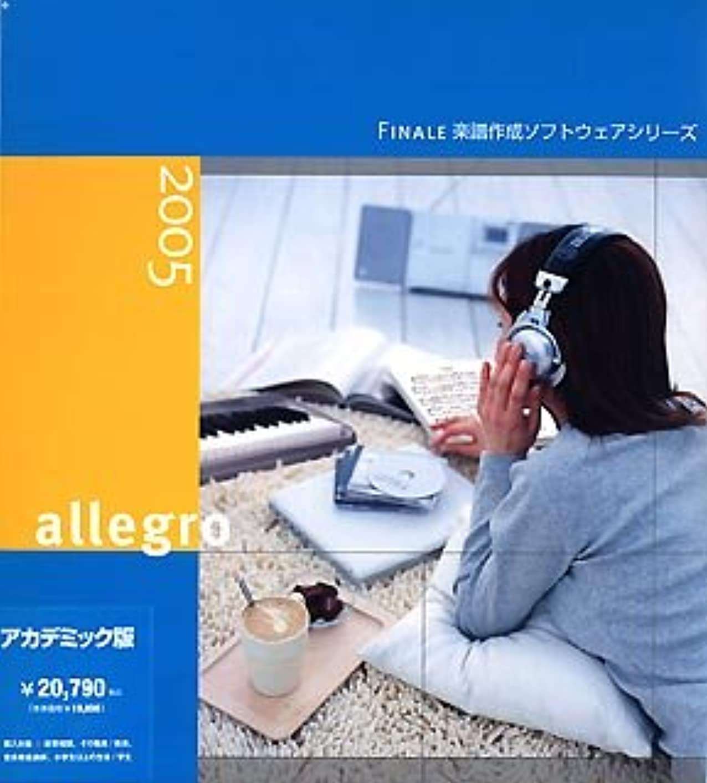 フォーカス広まった承認ALLEGRO 2005 アカデミック版