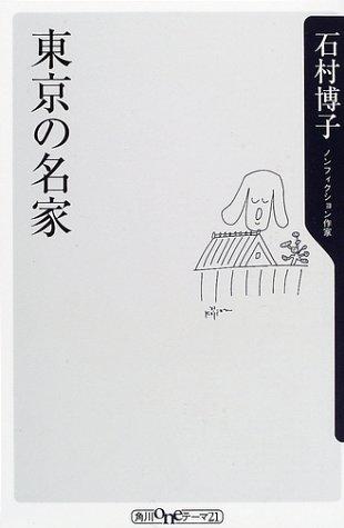 東京の名家 (角川oneテーマ21)の詳細を見る