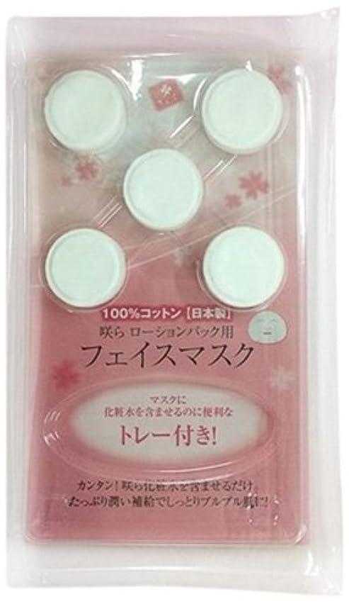 前提条件退却打撃咲ら化粧品 フェイスマスク(咲らローションパック用)5個入