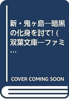 新・鬼ヶ島―暗黒の化身を討て! (双葉文庫―ファミコン冒険ゲームブックシリーズ)