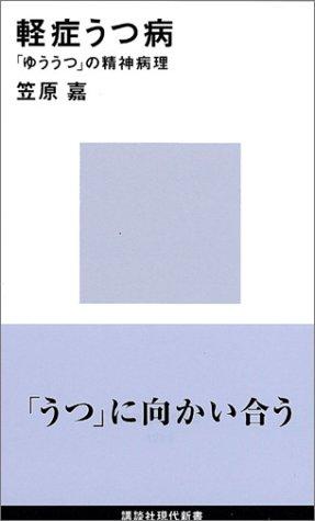 軽症うつ病 (講談社現代新書)